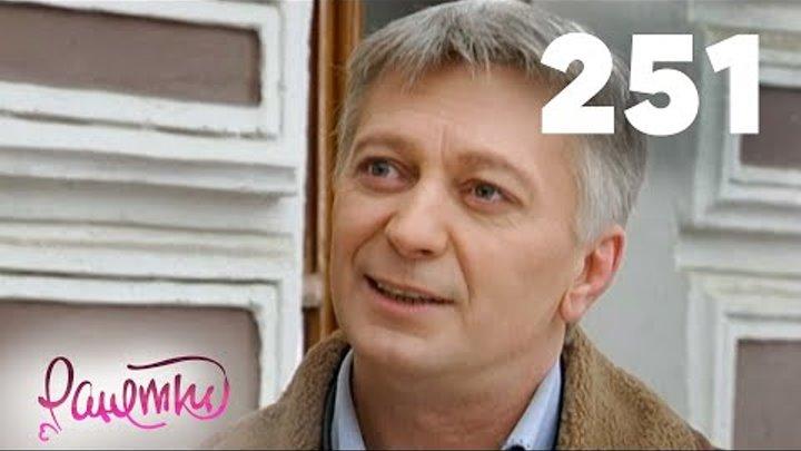Ранетки 5 Сезон 31 Серия