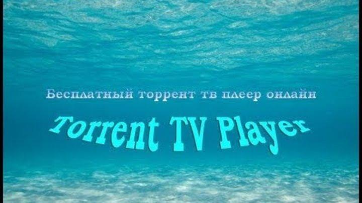 Как настроить Торрент ТВ - Torrent TV Ace Stream