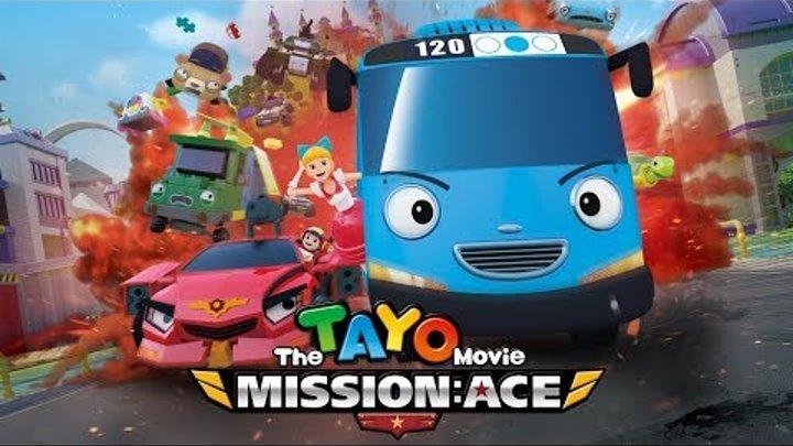 Тайо фильм миссия туз l фильм для детей 🎬l Приключения Тайо