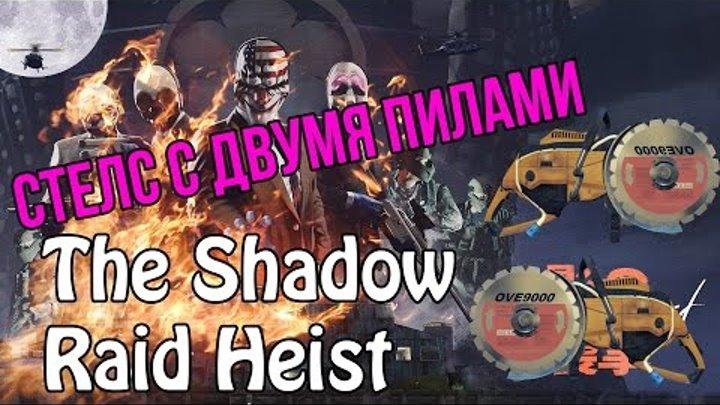 Shadow Raid Death Wish SOLO №2 Стелс с двумя пилами !? | PayDay 2 (Теневой Рейд жажда смерти )
