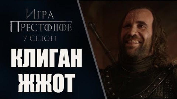 "Игра Престолов 7 сезон 1 серия! Сандор Клиган ""ПЕС"" ЖЖОТ! 