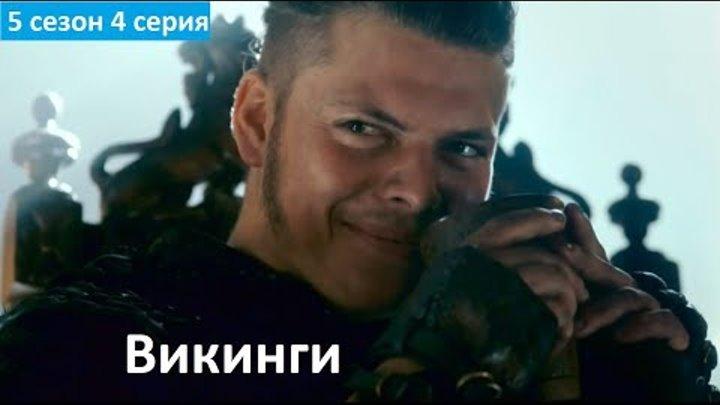 Викинги 5 сезон 4 серия - Трейлер/Промо (Без перевода, 2017) Vikings 5x04 Promo