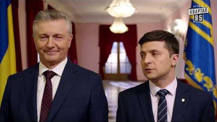 Слуга Народа 3 сезон 3 серия