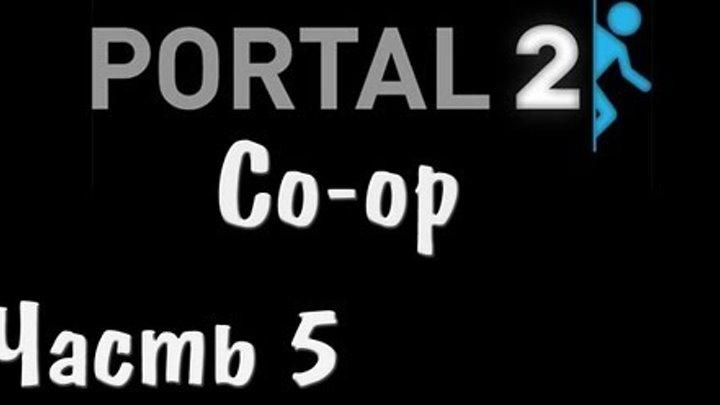 Portal 2 Co-op - Шапка с сердечком - Часть 5
