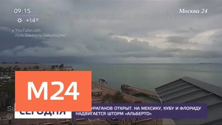 """Шторм """"Альберто"""" откроет сезон ураганов в Атлантике - Москва 24"""