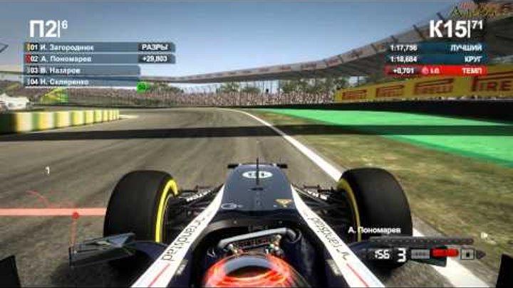 Формула 1 - гран-при Бразилии - часть 1 (этап №1 - сезон 1)