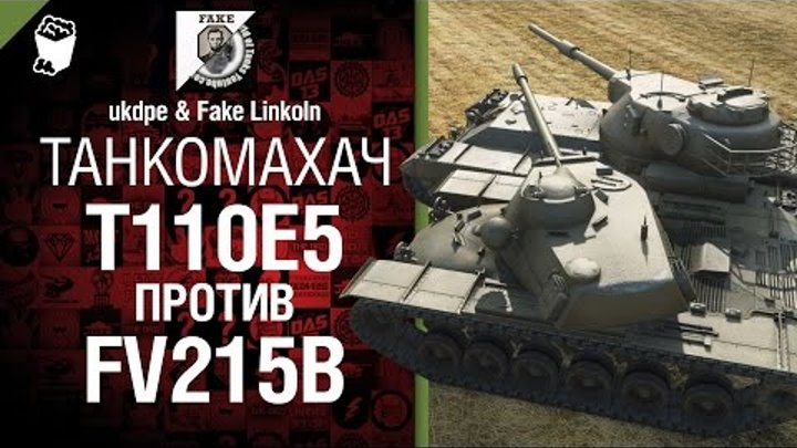 Танкомахач №7: T110E5 против FV215b - от ukdpe и Fake Linkoln [World of Tanks]