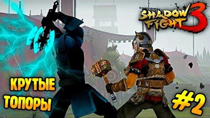 КРУТЫЕ ТОПОРИКИ прохождение игры Shadow Fight 3 бой с тенью видео для детей от Funny Games TV