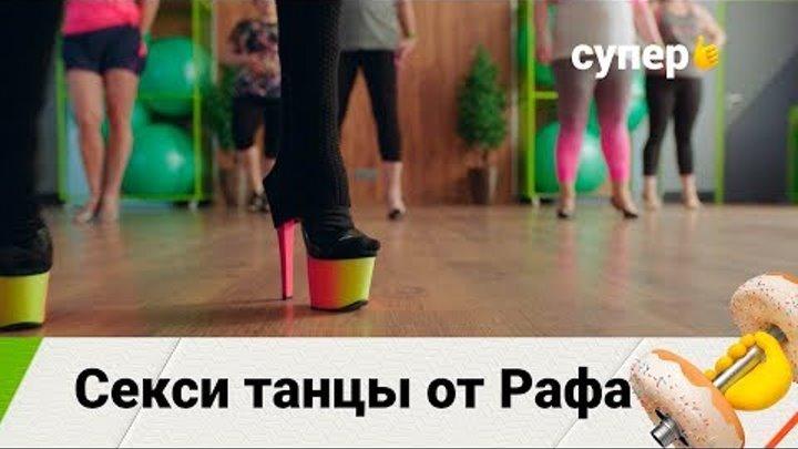 Секси танцы от Рафа (Фитнес. 1 сезон 5 серия)