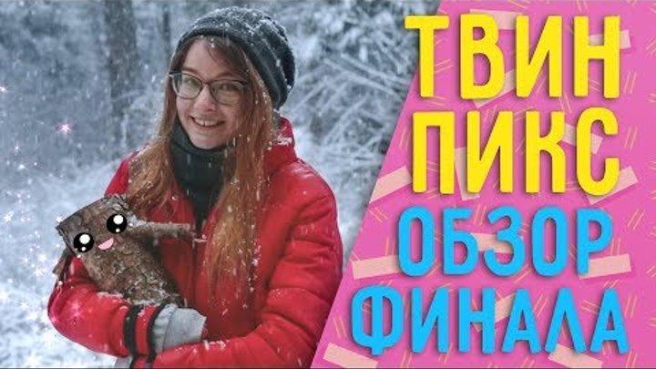 Твин Пикс 3 сезон 17, 18 серия ОБЗОР// Теории, наблюдения