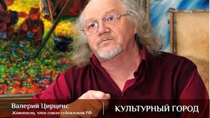 Творческая встреча с художником Валерием Цирценсом
