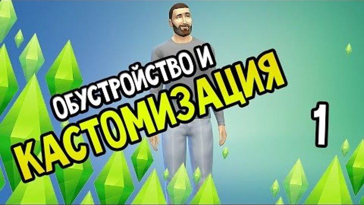 The Sims 4 Прохождение На Русском #1 — ОБУСТРОЙСТВО И КАСТОМИЗАЦИЯ