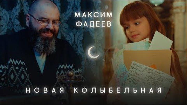 Максим Фадеев - Новая Колыбельная 0+ (Премьера клипа, 2018)