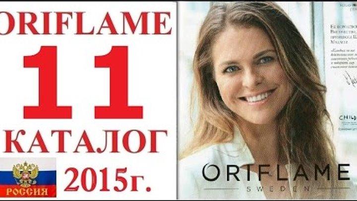 Каталог Орифлэйм 11 2015 Россия