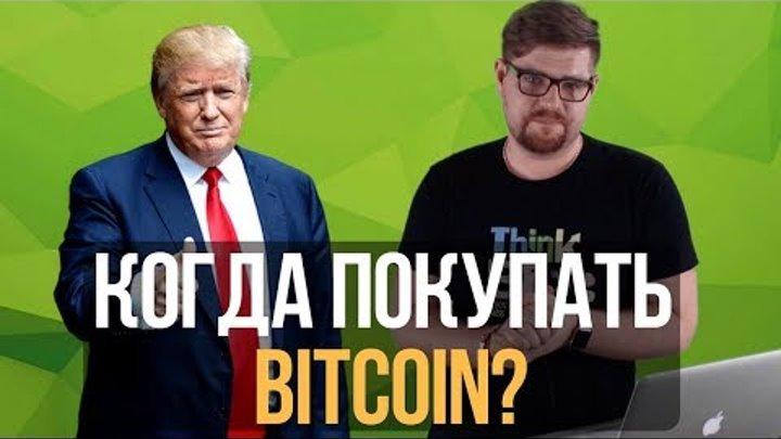 Падение криптовалют позади? Курс биткоина падает, BitCoin прогноз - ПУЗЫРЬ ЛОПНУЛ? Криптовалюта 2018
