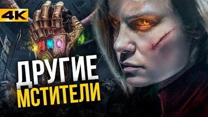 Альтернативная киновселенная. Какой могла быть Marvel.