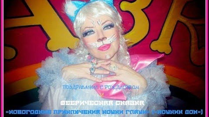 """Феерическая сказка """"Новогодние приключения кошки Глаши"""" (""""Кошкин дом"""")"""
