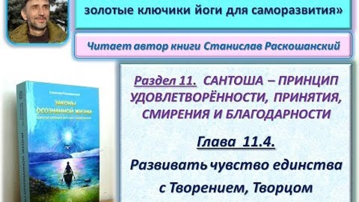 """Книга """"ЗАКОНЫ ОСОЗНАННОЙ ЖИЗНИ"""". Глава 11.4. Развивать чувство единства с Творением и Творцом"""