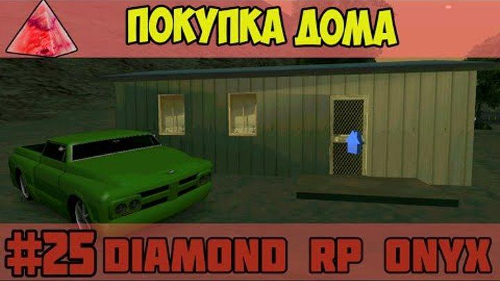 Diamond RP Onyx [#25] Покупка дома [SAMP]