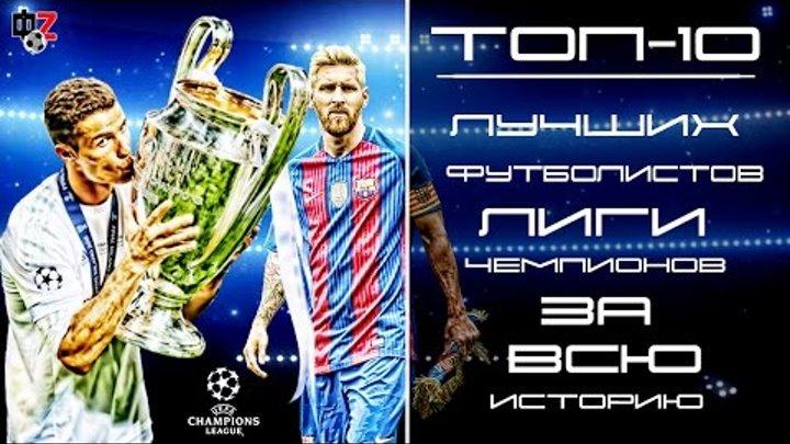 Топ 10| Лучших футболистов в истории Лиги Чемпионов