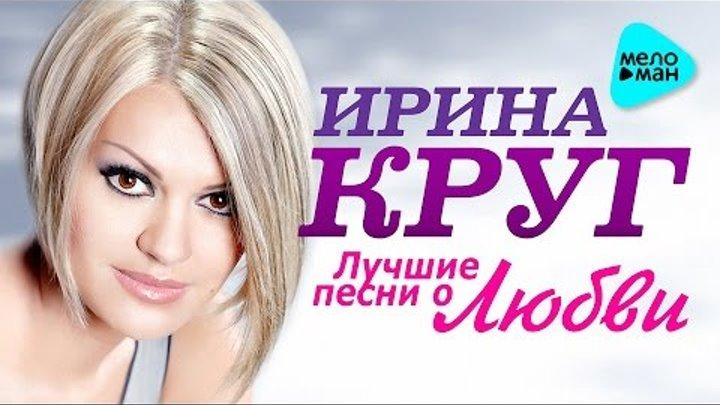 Ирина Круг - Лучшие песни о любви (Альбом 2016)