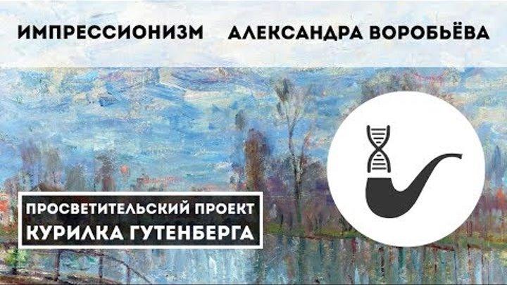 Импрессионизм: невыносимая легкость бытия – Александра Воробьёва [ПЕРЕЗАЛИВ]