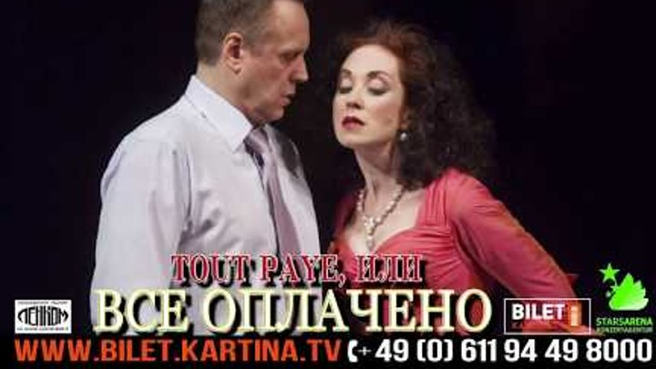 Театр «Ленком». спектакль «Tout paye, или всё оплачено» в Германии.