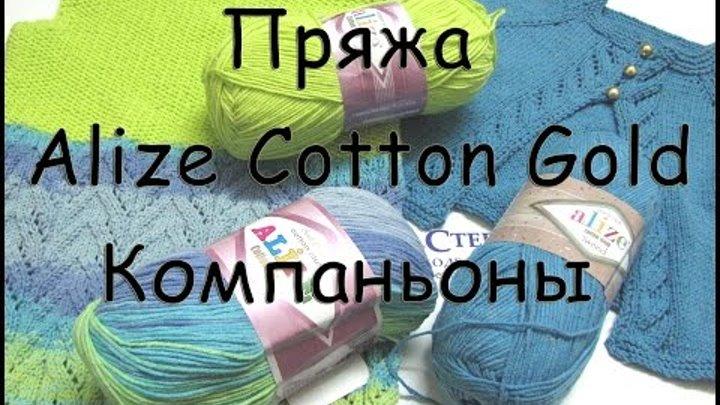 Пряжа Alize Cotton Gold + Batik + Tweed / Компаньоны / Идея