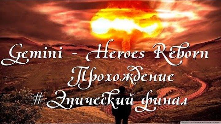 Gemini - Heroes Reborn Прохождение Финал (этол был пипец)