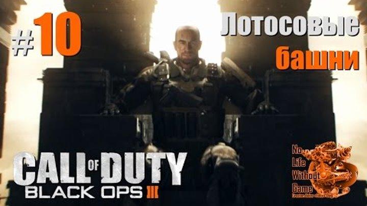 Call of Duty Black Ops III[#10] - Лотосовые башни (Прохождение на русском(Без комментариев))