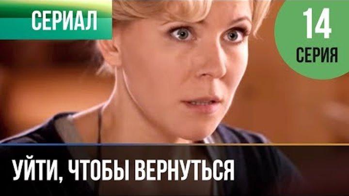 ▶️ Уйти, чтобы вернуться 14 серия | Сериал / 2013 / Мелодрама