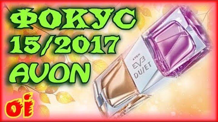 Каталог эйвон 14 2017 Фокус Листать и смотреть каталог avon онлайн