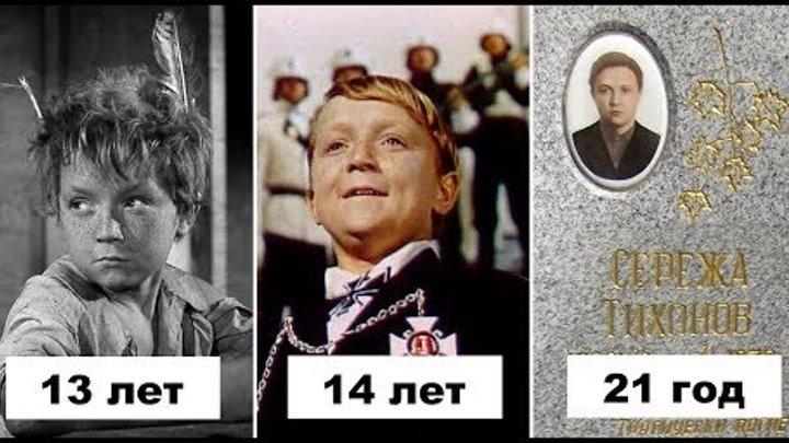 Дети актёры СССР- знаменитые роли и их короткие жизни