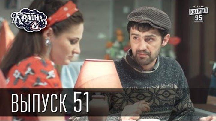 Країна У / Страна У - Сезон 2. Выпуск 51   Молодежная комедия