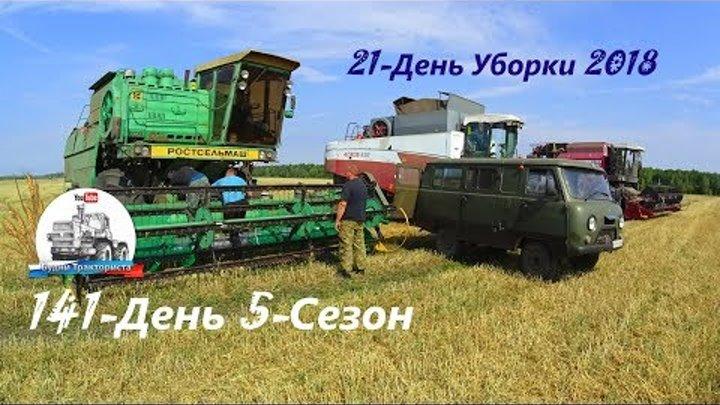 21-День Уборки 2018! Оторвало кардан жатки ДОН-1500Б. (141-День 5-Сезон)
