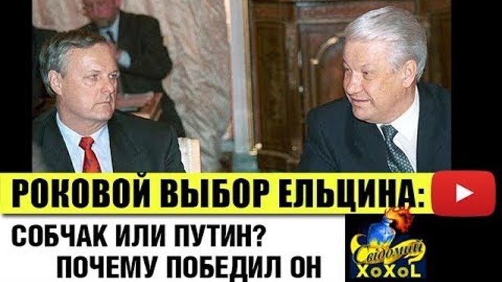 Роковой выбор Ельцина: Собчак или Путин? Почему победил он
