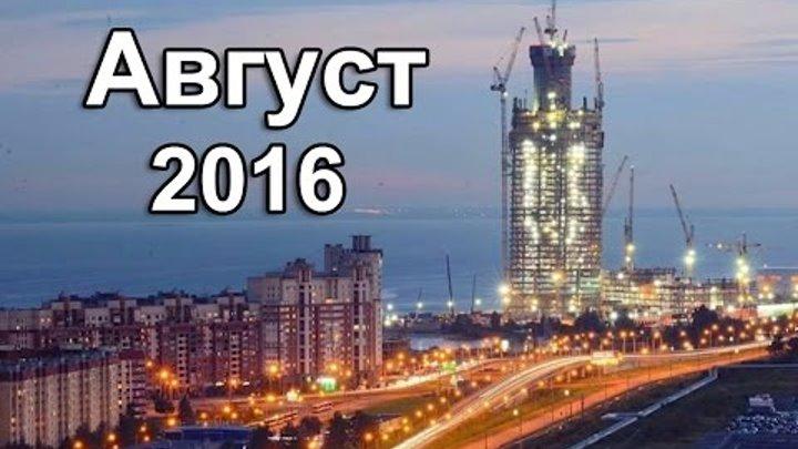Лахта Центр Август 2016 ● 2016 Строительство небоскреба в Санкт-Петербурге Lahta Center August 2016