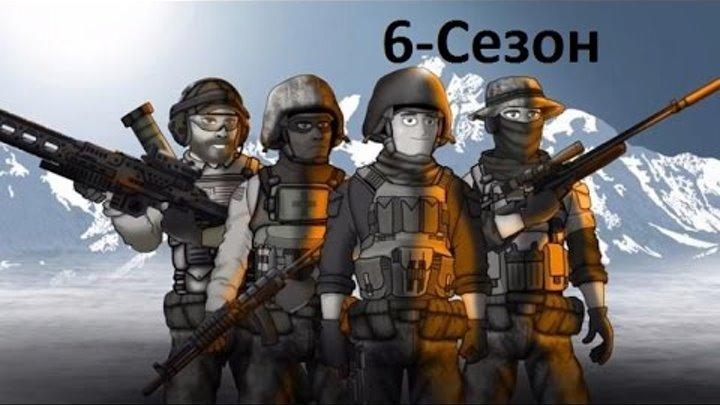 Друзья по Battlefield - 6 сезон - 9-15 серия - Battlefield Friends(без вставок рус.)(HD)