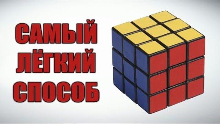 САМЫЙ ПРОСТОЙ СПОСОБ   Как собрать кубик Рубика 3x3