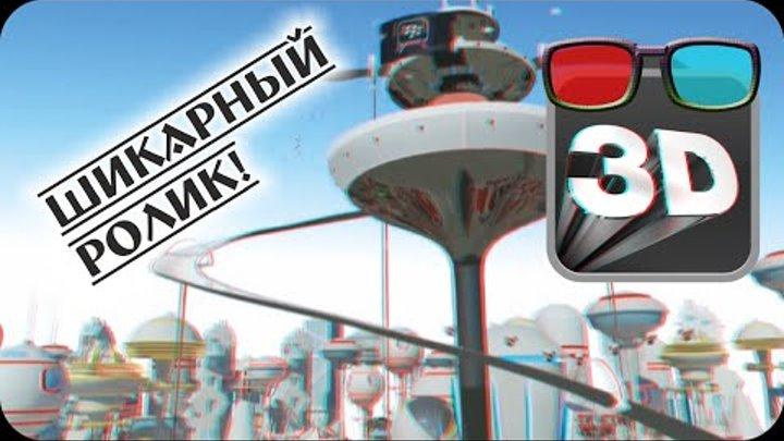 Анаглиф 3D видео. Шикарный видео ролик от Vodafone. Анаглифные очки red/cyan.