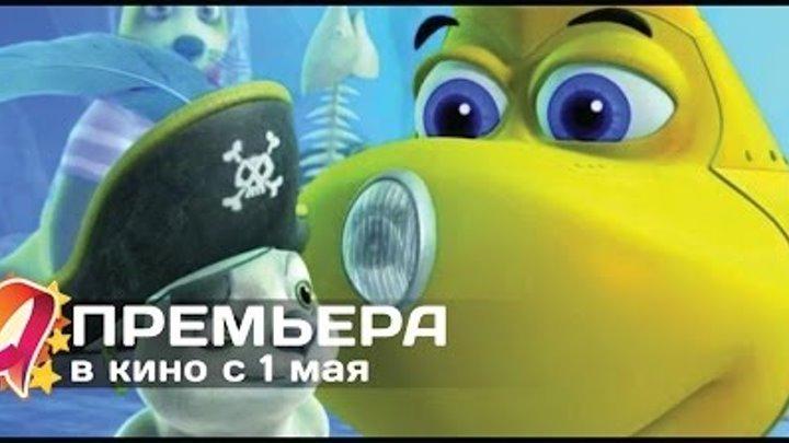 Олли и сокровища пиратов (2014) HD трейлер | премьера 1 мая