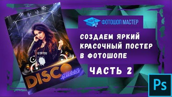Создаём в Фотошоп постер «Королева Disco» - Часть 2