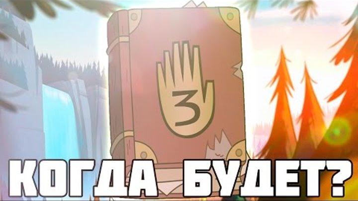 КОГДА БУДЕТ ТРЕТИЙ СЕЗОН ГРАВИТИ ФОЛЗ? | ДАТА 3 СЕЗОНА!