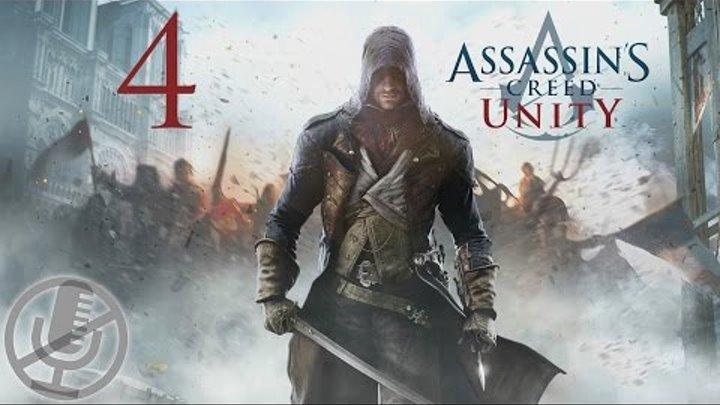 Assassin's Creed Unity Прохождение На Русском Часть 4 — Высшее общество
