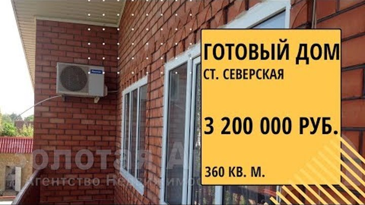 Продается дом ст. Северская, Краснодарский край.Это самое выгодное предложение, спешите купить!