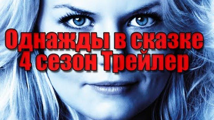 Однажды в сказке трейлер (4 сезон | 2014)