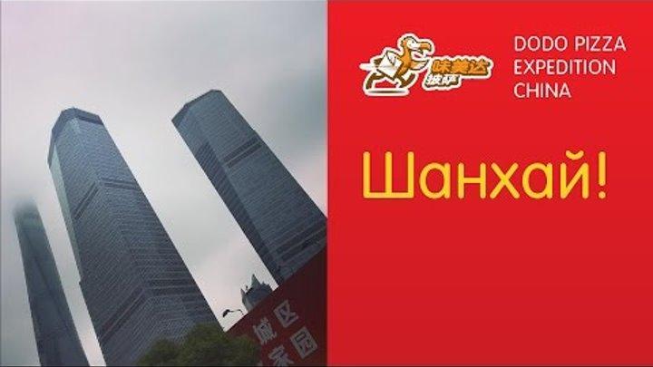 Шанхай! Додо Пицца в Китае - Серия 18