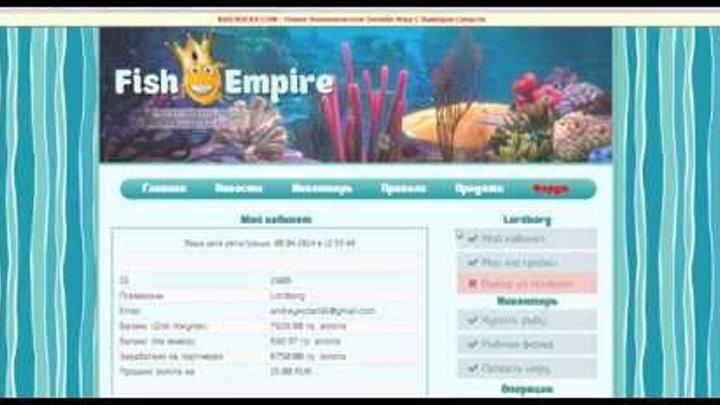 FISH EMPIRE - Экономическая Онлайн Игра С Выводом Средств.