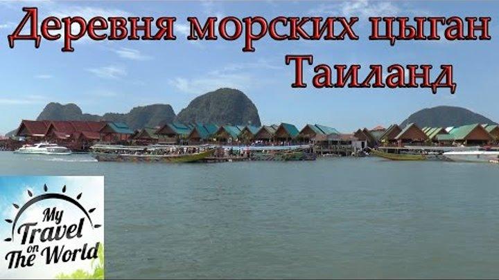 Деревня морских цыган, Таиланд, серия 431