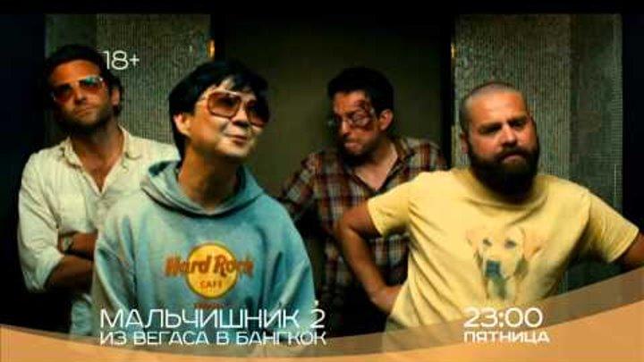 """""""Мальчишник 2: Из Вегаса в Бангкок"""" кино на РЕН ТВ"""